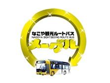 時刻 表 市バス アプリ 名古屋 iloli.co: 名古屋市バス時刻表チェッカー: