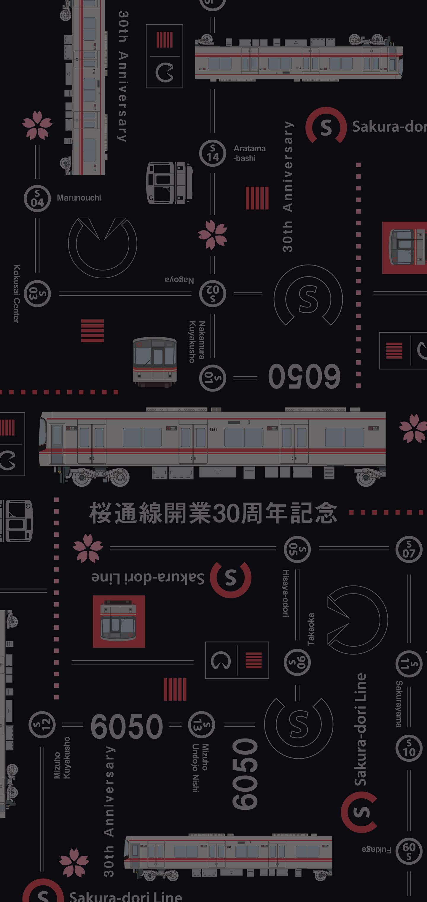 桜通線開業30周年記念壁紙 ダウンロードコーナー 写真 列車接近