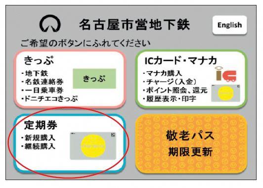 名古屋 地下鉄 定期 払い戻し