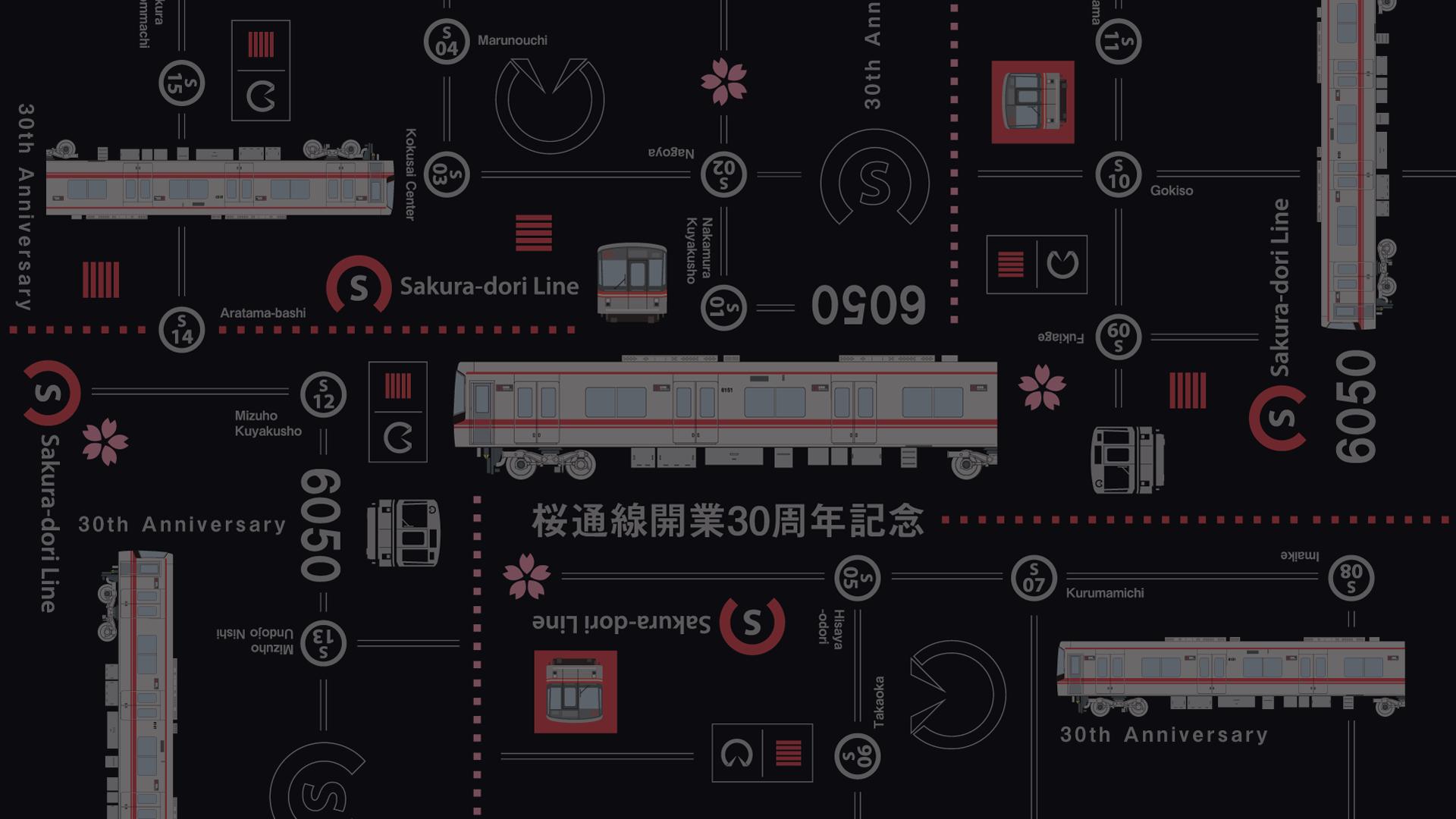 桜通線開業30周年記念壁紙 名古屋市交通局