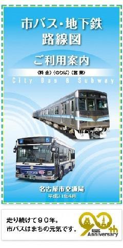 名古屋 市 交通 局 路線 図